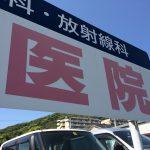 北九州市内 某個人病院駐車場立て看板の再生