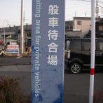 熊本県 新八代駅西口看板再生